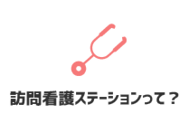 menu_station.png