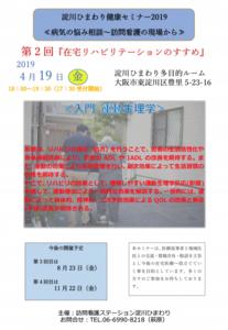 スクリーンショット 2019-04-17 19.07.47.png